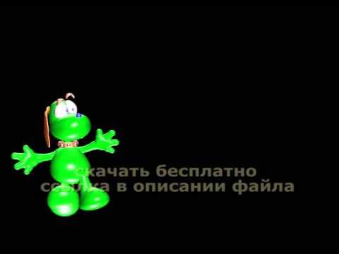 HD ИГРУШКА СОБАКА альфа канал футаж скачать бесплатно 2015