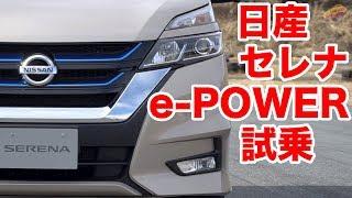 日産セレナe-POWER試乗