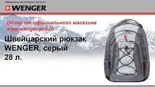 видео Рюкзак Wenger 16063415 синий/серый/черный с отделением для ноутбука 15