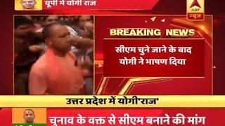 Newly elected UP CM Yogi Adityanath talks about development, nothing on Hindutva