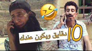 10 دقايق وبكون عندك 🤕😂                       Ayham Shalhoub - أيهم شلهوب