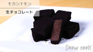 モカシナモン生チョコレート作り方 생초콜릿 만들기 choc…