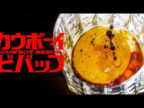 Drinks from Cowboy Bebop | How to Drink