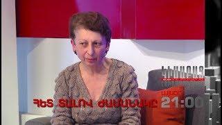 Kisabac Lusamutner anons 26.07.18 Het Talov Jamanake