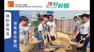Publication Date: 2018-04-23 | Video Title: 青協「讚好校園」:港青基信書院陳狄安校長