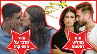 נועה קירל: מרגי חושף על הנשיקה עם ריף. וגם: את מי טום אביב חסם באינסטגרם? גל גברעם - שימי לב!