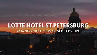 롯데호텔상트페테르부르크 (LOTTE HOTEL ST.PETERSBURG)