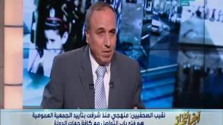 اخر النهار - حوار  مع نقيب الصحفيين/ عبد المحسن سلامة حول الإعلام المصري ومسؤوليتة الوطنية
