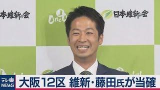 大阪12区 維新・藤田氏が当確