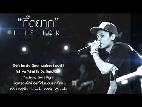 "ILLSLICK - "" กึ๊ดยาก"" [Official Audio]  New Single 2015"