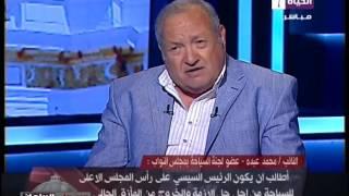 فيديو..برلماني يؤيد قرار زيادة تأشيرة العمرة الثانية 2000 ريال