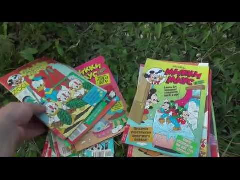 Я из детства - Мои комиксы Микки Маус 90-х годов