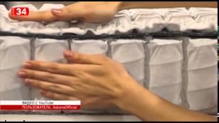 видео Наш опыт покупки ортопедического матраса в компании Аскона.