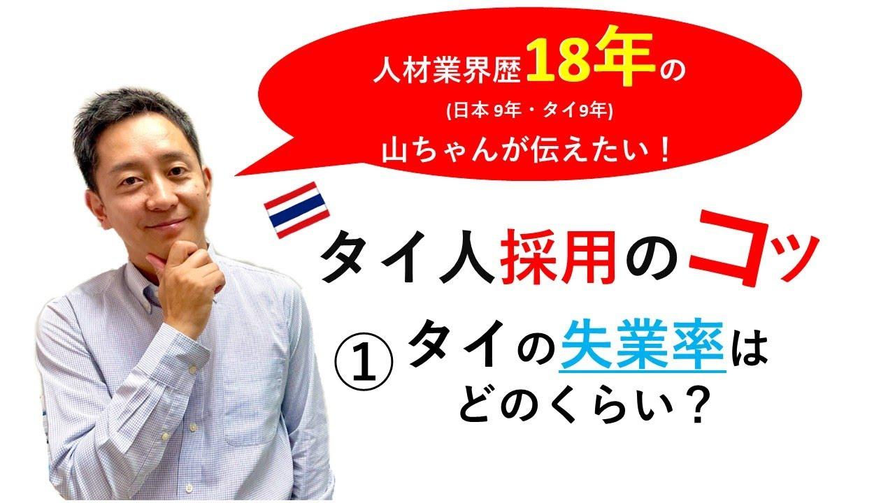 タイ人採用のコツ ~①失業率編~
