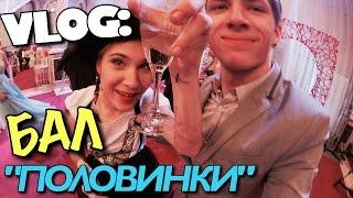 VLOG: Все на БАЛ! 'Половинки' / Андрей Мартыненко