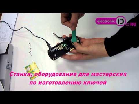 видео: tm programmer Дубликатор домофонных электронных ключей ТМ и rfid www.el-id.ru