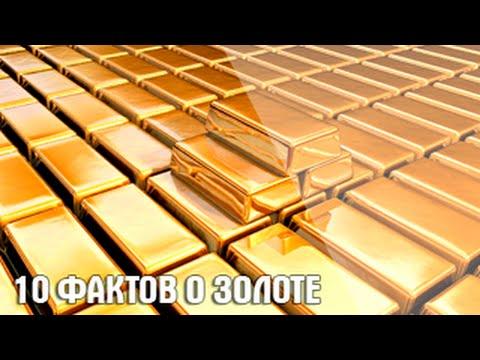 10 интересных фактов о золоте | Видео YouTube
