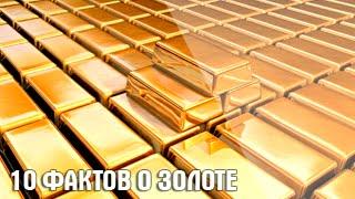 10 интересных фактов о золоте | Топ 10 Факты