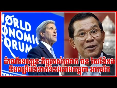 Mr. Jonh Kerry's Visitting in Cambodia | ដំណើរទស្សនៈកិច្ចរបស់លោក ចន ឃើរី នៅកម្ពុជា។