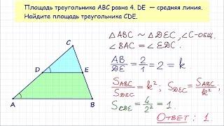 Задание 3 ЕГЭ по математике. Урок 41