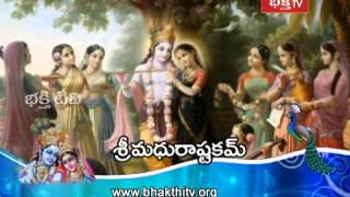 Shri Krishna Madhurashtakam - Devotional Song Full