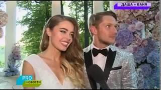 PRO Новости МУЗ ТВ Ваня Даша Свадьба