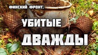Загадочный солдатский котелок привел к неожиданной находке/Раскопки Второй Мировой войны