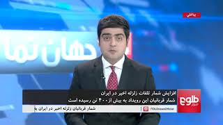 JAHAN NAMA: Death Toll Rises In Iran Earthquake