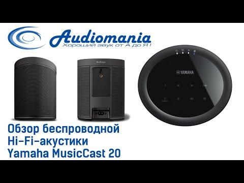 Обзор беспроводной Hi-Fi-акустики Yamaha MusicCast 20