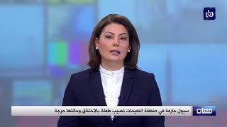 سيول جارفة في منطقة النعيمات بمعان تصيب طفلة بالاختناق - (9-11-2018)