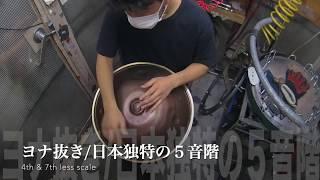 """〜ヨナ抜き〜  4th&7th less (19.5"""" of diameter)  Handpan/ハンドパン  sonobe HFS SUS 47520"""