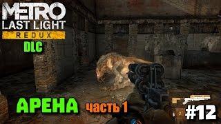 Metro: Last Light Redux DLC  ➤ Комплект Разработчика - Арена (часть 1) ➤ Прохождение дополнений #12
