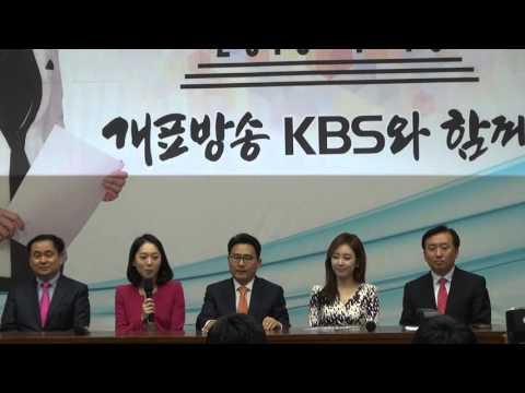 [관련KBS] KBS총선개표방송 미디어데이 현장 (2016년 20대 국회의원선거. 413총선)