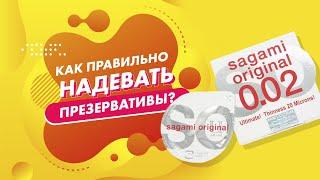 Как правильно надевать презервативы?
