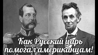 Как Русский флот встал на защиту США в былое время , Россия защитила американцев