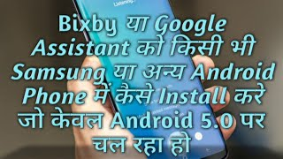 Install Jarvis,Bixby Or Google Assistant In Samsung Galaxy J200g Or Any Android Device