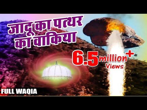 Jadu Ka Patthar (जादू का पत्थर) - Full Waqia | Khwaja Gareeb Nawaz | Jaipal Jadugar