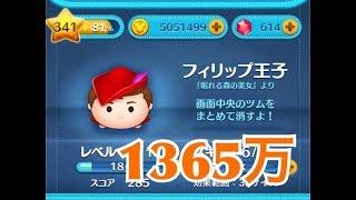 ツムツム フィリップ王子 sl6 1365万