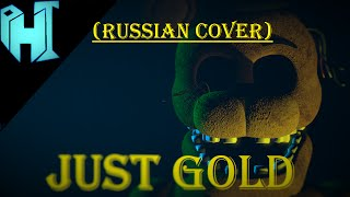 Just Gold [SFM FNAF](RUS COVER)
