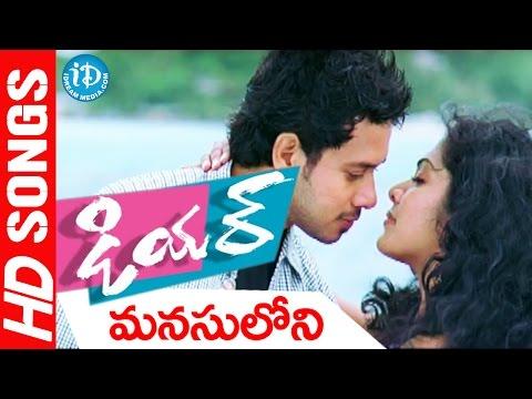 Manasuloni Maata Video Song - Dear Movie    Bharath    Rima Kallingal    Vijay Antony