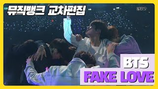[Official KBS]방탄소년단(BTS)- Fake Love 교차편집(Stage Mix) 뮤직뱅크