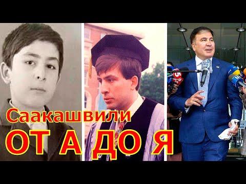 Настоящая биография Михаила Саакашвили от А до Я. Где Родился. Учился. Карьера.