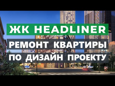 ЖК Хедлайнер | ЖК Headliner | Ремонт квартиры под ключ в новостройке по дизайн-проекту