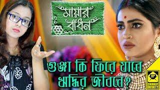 [ADVANCE TWIST] Gunja Ki Phire Jabe Riddhir Jibone? | Mayar Badhon | Star Jalsha | Chirkut Infinity