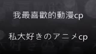 我最喜歡的動漫cp 阿形勝平 検索動画 22