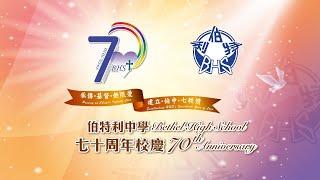 Publication Date: 2021-03-30 | Video Title: 伯特利中學70周年校慶感恩崇拜