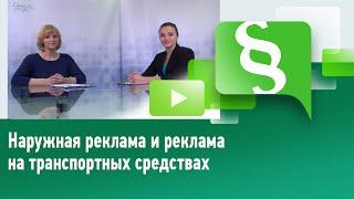 Наружная реклама и реклама на транспортных средствах(, 2014-07-14T06:49:30.000Z)