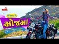 કિંજલ દવે  - મોજ માં |  Kinjal Dave - Moj Ma Latest 2018 Gujarati Song | Whats-app Status Video