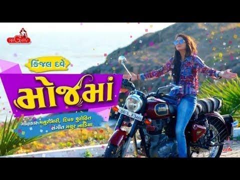 કિંજલ દવે- મોજ માં |Kinjal Dave - Moj Ma Latest 2018 Gujarati Song | Whats-app Status Video
