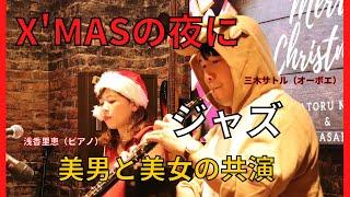 三木サトル&浅香里恵  X'MAS JAZZ LIVE オーボエとピアノが奏でる極上のメロディー♪東京の下町大田区にある雑色のCafe Amour(カフェアムール)にて開催されたLIVE映像